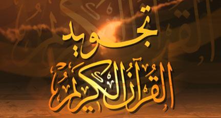 نتيجة بحث الصور عن فضل القرآن وأحكام التجويد لمن يتدبر