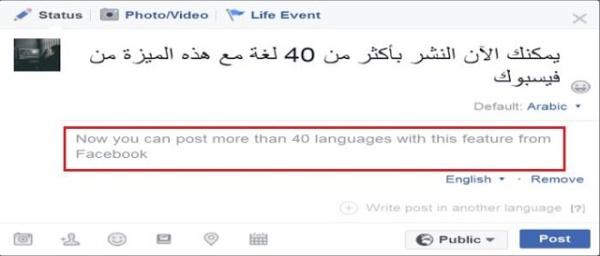 طريقة النشر بأكثر من 40 لغة مع هذه الميزة من فيسبوك
