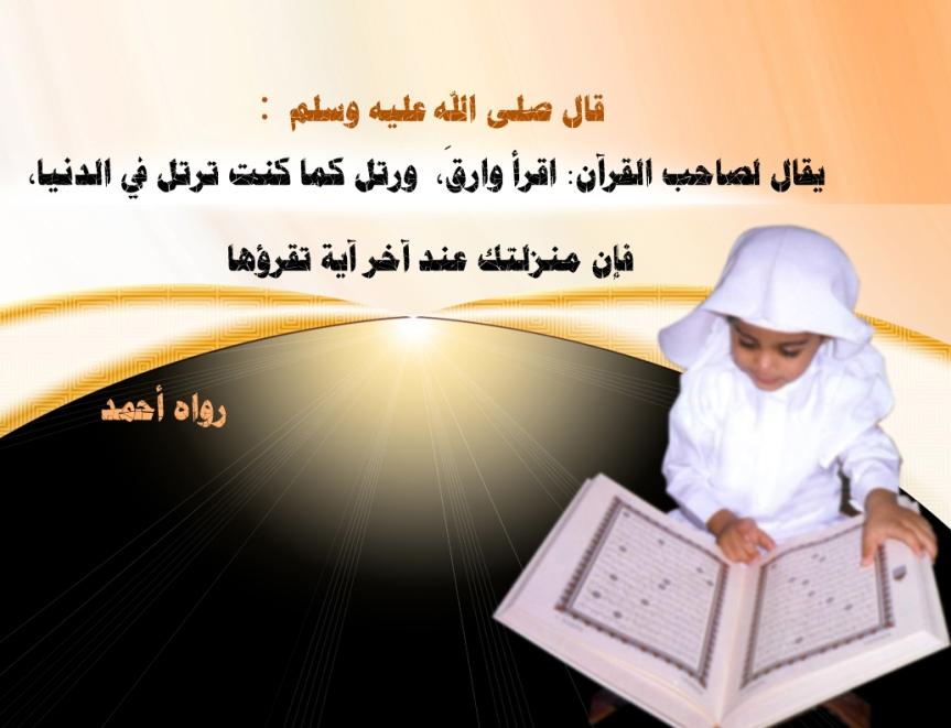 فضل قراءة القرآن من القرآن والسنة