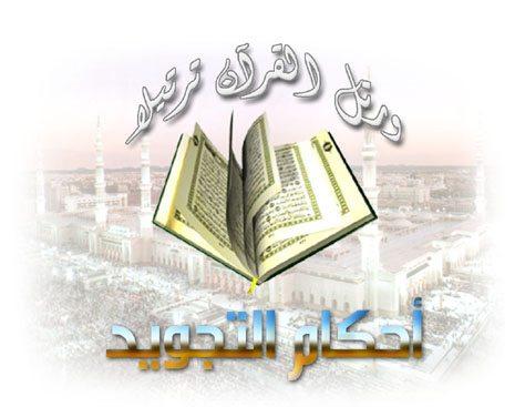 فضل القرآن وأحكام التجويد لمنيتدبر