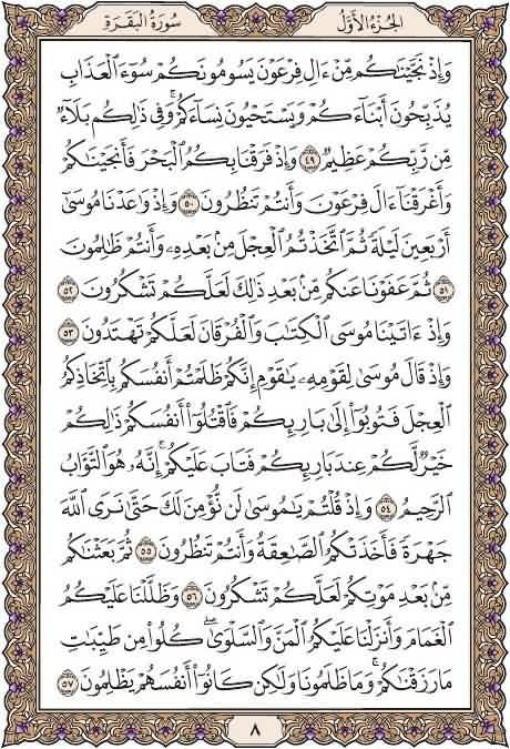 وقفات مع القرآن الكريم للتدبر والعمل….سورة البقرة صفحه8