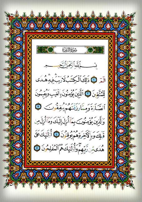 وقفات مع القرآن الكريم للتدبر والعمل….سورة البقرة صفحه2