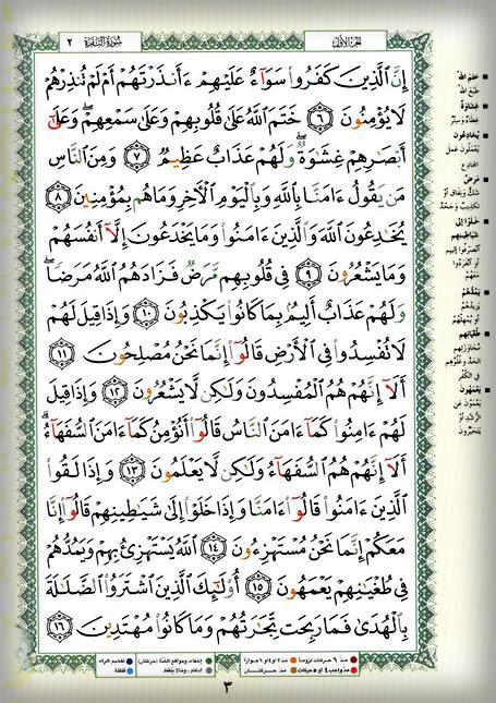 وقفات مع القرآن الكريم للتدبر والعمل….سورة البقرة صفحه3