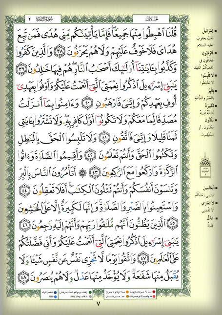 وقفات مع القرآن الكريم للتدبر والعمل….سورة البقرة صفحه7