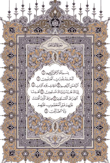 الوجير في تفسير القرآن الكريم…..الفاتحة..صفحه 1