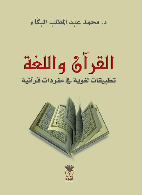 مفردات ولغويات قرآنية