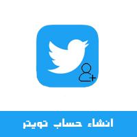 التسجيل في تويتر ( Twitter )بالصور