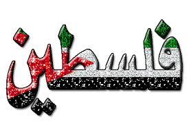 من احبك فلسطين ليأتيهنا