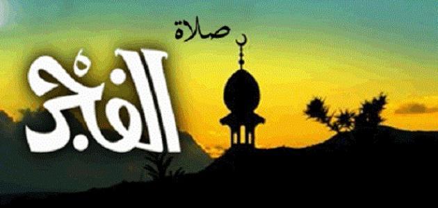 صلاة الفجر طريق المسلم إلى الجنة
