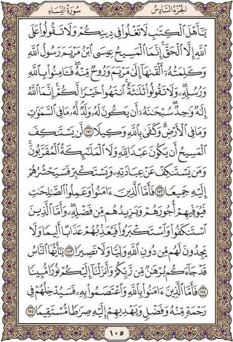 القرآن تدبر وعمل صفحة رقم 105سورة النساء