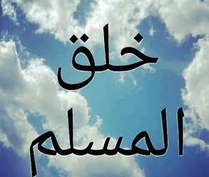 خلق المسلم مع الرسول صلى الله عليه وسلم