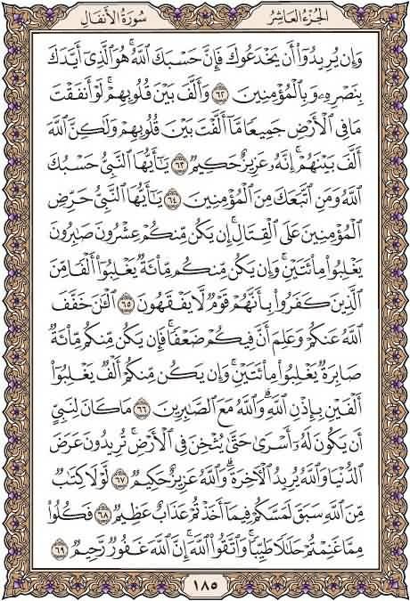 القرآن تدبر وعمل صفحة رقم 185 سورةالأنفال