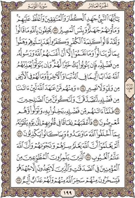 القرآن تدبر وعمل صفحة رقم 199 سورةالتوبة