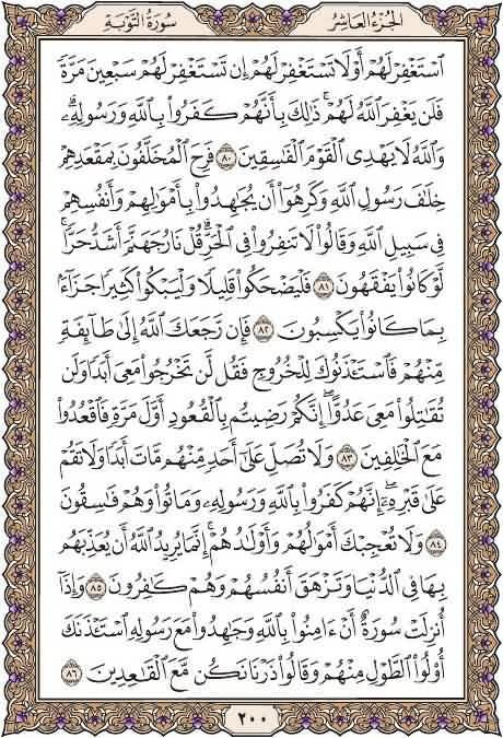 القرآن تدبر وعمل صفحة رقم 200 سورةالتوبة
