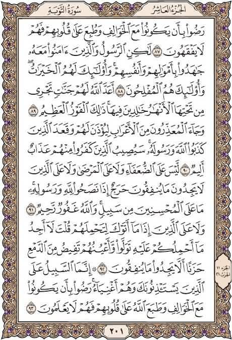القرآن تدبر وعمل صفحة رقم 201 سورةالتوبة