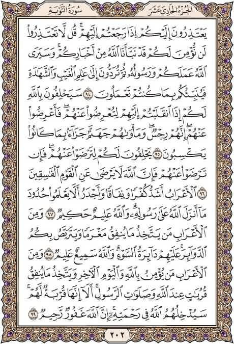 القرآن تدبر وعمل صفحة رقم 202 سورةالتوبة
