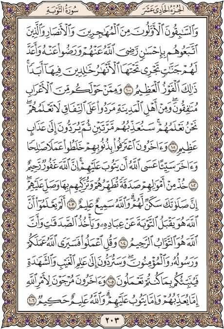القرآن تدبر وعمل صفحة رقم 203 سورةالتوبة