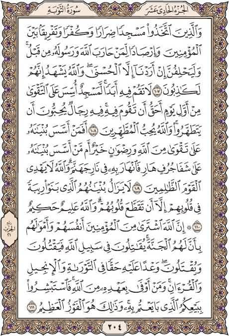 القرآن تدبر وعمل  صفحة رقم 204 سورةالتوبة