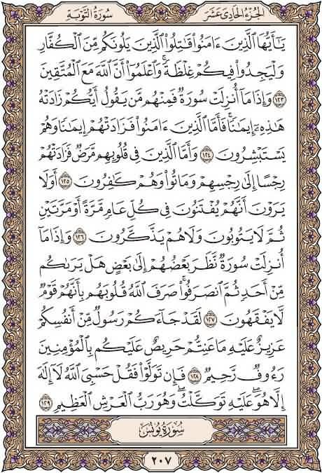 القرآن تدبر وعمل صفحة رقم 207 سورةالتوبة