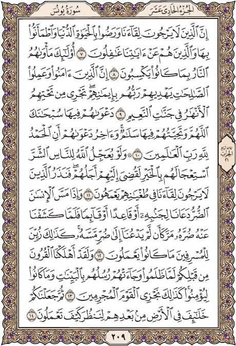 القرآن تدبر وعمل صفحة رقم 209 سورةيونس